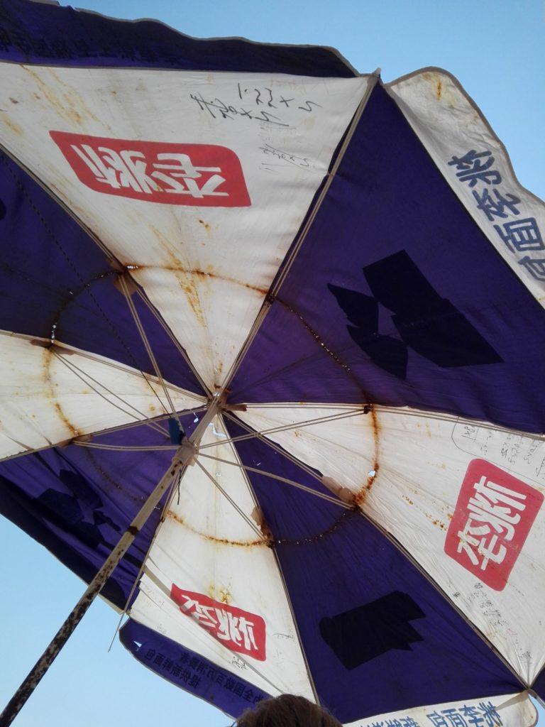 Arnaque parasol Xiamen